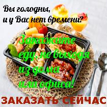 Заказ еды